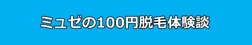 """""""ミュゼの100円脱毛""""/"""