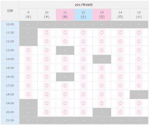 ストラッシュの予約可能枠が表示されているスケジュールカレンダー