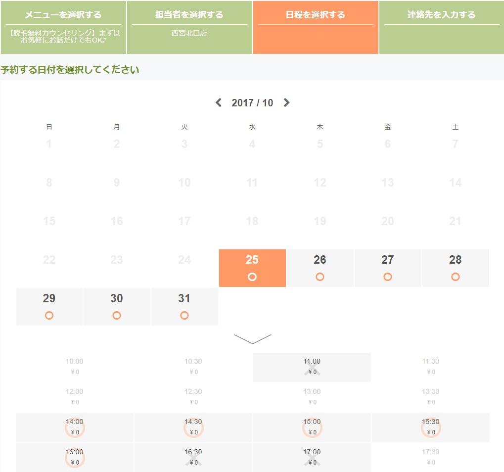 エステタイムのカウンセリングを予約するためのカレンダー