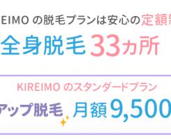 キレイモの全身脱毛定額9500円
