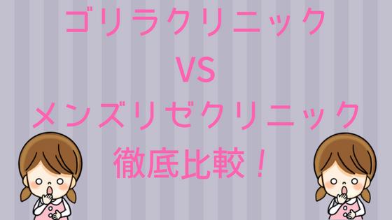 ゴリラクリニックVSメンズリゼクリニックの徹底比較!のバナー