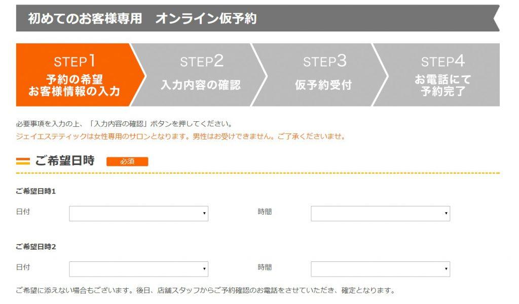 ジェイエステの申し込みフォームの画面