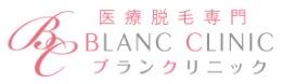 ブランクリニックのかわいいロゴ