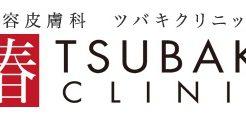 椿クリニックのロゴ
