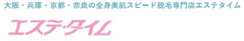 関西圏で人気のエステタイムの落ち着いたロゴ