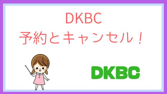 DKBCの脱毛の予約とキャンセル方法を完全解説.キャンセル料はかかる?