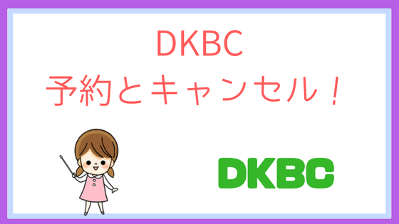 DKBCの予約とキャンセルのバナー