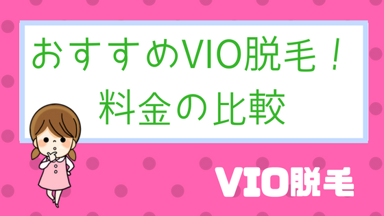 VIO脱毛の料金を比較