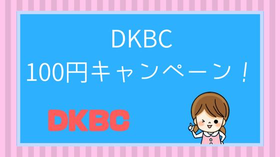 DKBCの脱毛のキャンペーン。100円キャンペーンでお得に脱毛