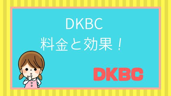 DKBC脱毛の全身脱毛の料金や期間と効果を完全解説