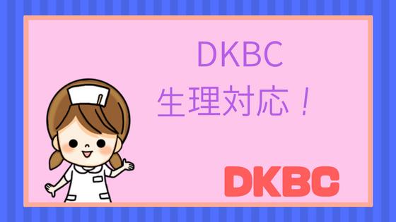 DKBCの脱毛中に生理になってしまったらどうすればいい?