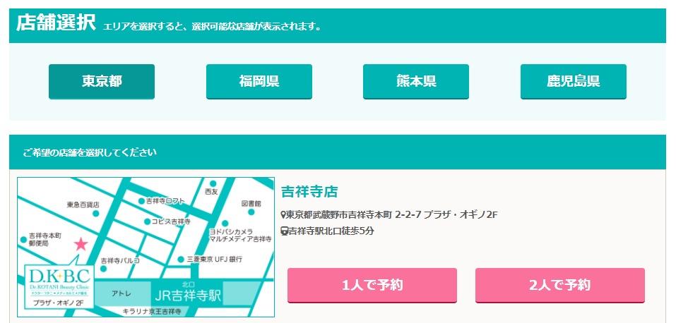 DKBCの店舗選択画面について