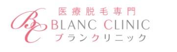 ブランクリニックのロゴデザイン