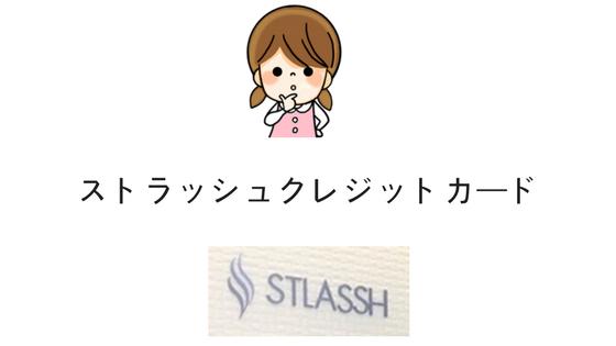 ストラッシュクレジットカード