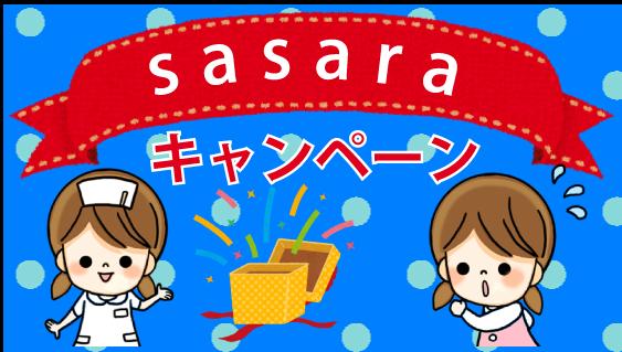 sasalaキャンペーン