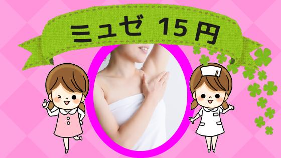 ミュゼ15円キャンペーン